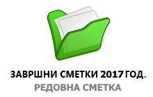 Завршни сметки 2017 година - Редовна сметка