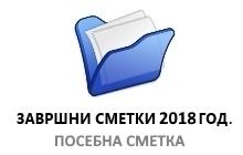 Завршни сметки 2018 година - Посебна сметка
