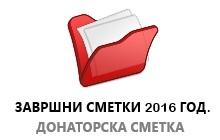 Завршни сметки 2016 година - Донаторска